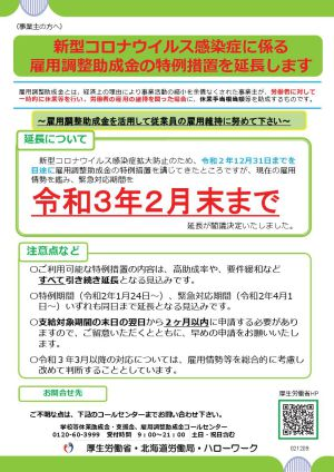 コールセンター コロナ 札幌